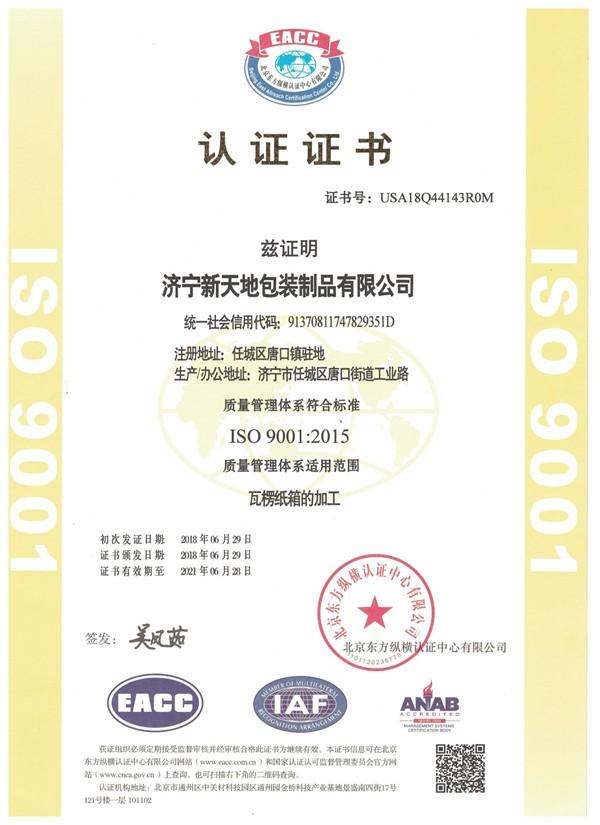 ISO 9001 认证证书
