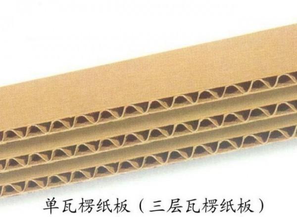 三层瓦楞纸板